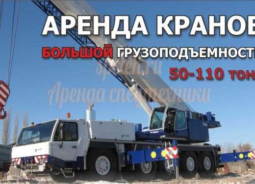 Автокран Тадано Галичанин 50 тн